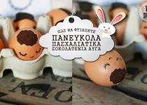 Πανεύκολα Πασχαλιάτικα Σοκολατένια Αυγά