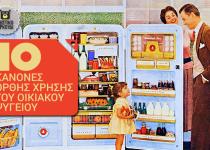 10 κανόνες ορθής χρήσης του οικιακού ψυγείου
