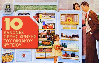 οικολογικό ψυγείο