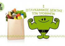 Ο γλυκαιμικός δείκτης των τροφίμων