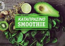 Καταπράσινο smoothie
