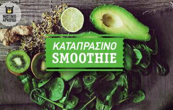 καταπράσινο smoothie με σπανάκι, αβοκάντο, ακτινίδιο