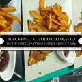 Blackened κοτόπουλο φιλέτο με τηγανητές γλυκοπατάτες και sauce bbq