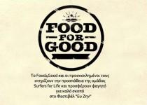 FOOD4GOOD – Τρώμε μαζί για καλό σκοπό