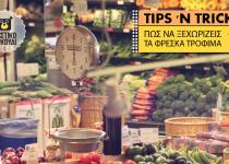 Tips 'n tricks: Μάθε πώς να ξεχωρίζεις τα φρέσκα τρόφιμα