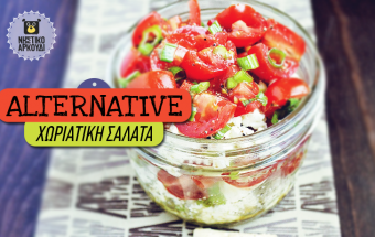 alternative χωριάτικη σαλάτα