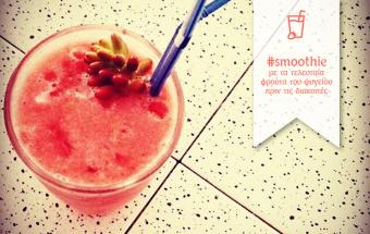 smoothie φρούτων