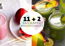 11 + 2 καλοκαιρινές χυμοαπολαύσεις