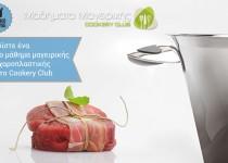 Διαγωνισμός: Μαθήματα Μαγειρικής