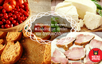 #instcook 7by elecrolux, απάκι με ξινομυζήθρα