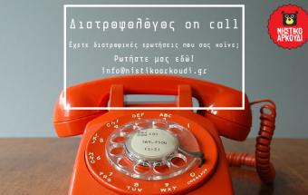 Διατροφολόγος on call