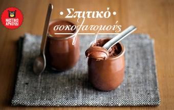 σπιτικό σοκολατομούς