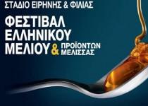 6ο Φεστιβάλ Ελληνικού Μελιού & Προϊόντων Μέλισσας