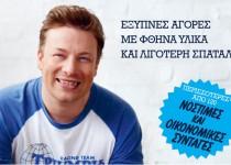 Μαγειρέψτε οικονομικά με τον Jamie Oliver