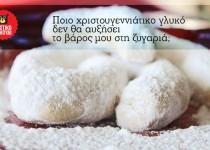 Ποιο γλυκό μπορούμε να καταναλώνουμε καθημερινά την περίοδο των Χριστουγέννων;