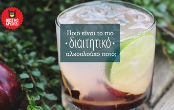 ποιο είναι το πιο διαιτητικό αλκοόλ