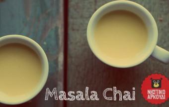 τσάι μασάλα