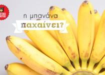 Η μπανάνα παχαίνει;