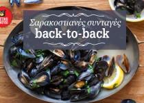 Σαρακοστιανές συνταγές back-to-back