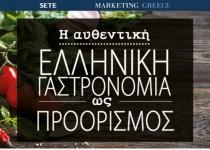 Η αυθεντική Ελληνική Γαστρονομία ως προορισμός