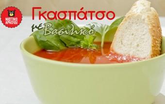 Γκασπάτσο με ντομάτες
