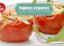Τομάτες γεμιστές με γαρίδες, πικάντικο κασέρι και δυόσμο