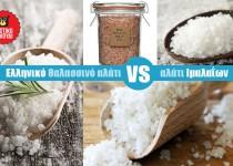 Ελληνικό θαλασσινό αλάτι vs αλάτι Ιμαλαΐων