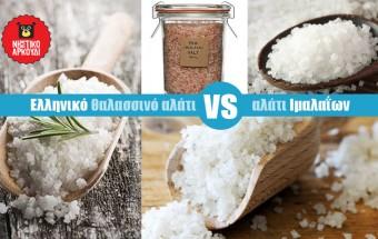 θαλασσινό αλάτι vsαλάτι Ιμαλαΐων
